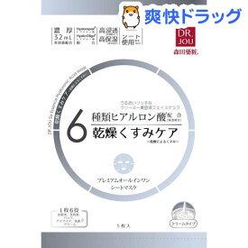 DR.JOU 6種ヒアルロン酸 オールインワンマスク乾燥くすみケア(32ml*5枚)
