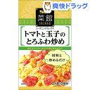 菜館シーズニング トマトと玉子のとろふわ炒め(2人前*2回分)【菜館(SAIKAN)】