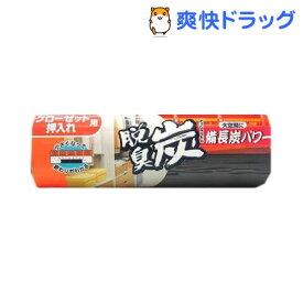 脱臭炭 クローゼット・押入れ用 脱臭剤(300g)【脱臭炭】