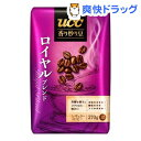 香り炒り豆 ロイヤルブレンド AP(270g)【香り炒り豆】[コーヒー豆]