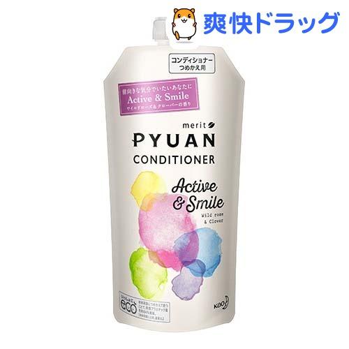 メリットピュアン アクティブ&スマイル コンディショナー 替(340mL)【メリット】