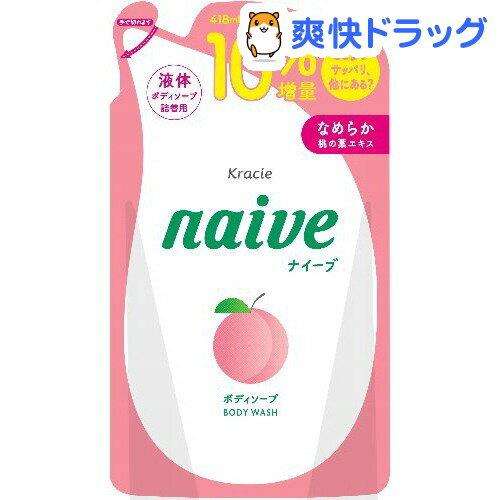 【企画品】ナイーブ ボディソープ 桃の葉エキス配合 詰替10%増量(418mL)【ナイーブ】
