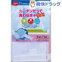 カーテン専用洗濯ネット(1コ入)