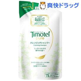 ティモテ ピュア クレンジングシャンプー つめかえ(385g)【ティモテ(Timotei)】