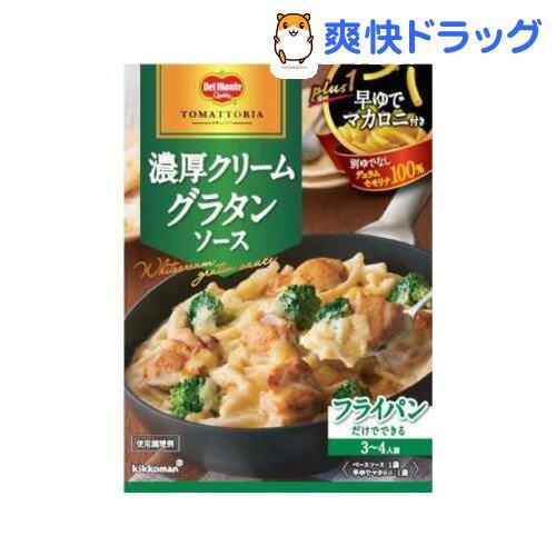 デルモンテ トマットリア 濃厚クリームグラタンソース(210g)【デルモンテ】