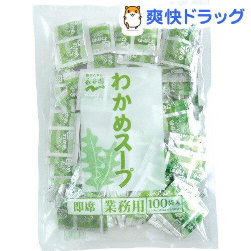 永谷園 わかめスープ 業務用(100袋入)【永谷園】