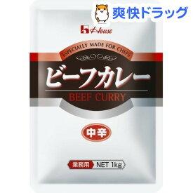 ハウス食品 食品ビーフカレー(中辛) 業務用(1kg)【ハウス】