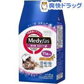 メディファス 室内猫 毛玉ケアプラス 11歳から チキン&フィッシュ味(235g*6袋)【d_medi】【メディファス】