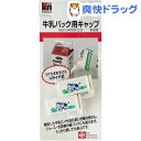 KN 牛乳パック用キャップ ホワイト(2コ入)[キッチン用品]