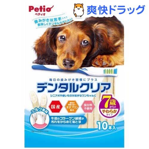 ペティオ デンタルクリア 7歳からのやわらかタイプ ミルク風味(10本入)【ペティオ(Petio)】