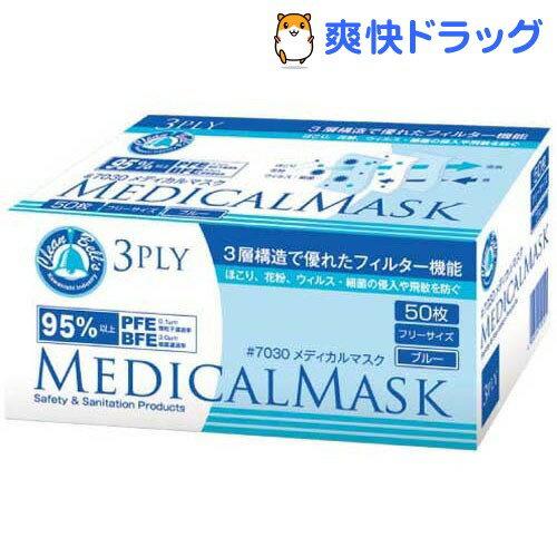 クリーンベルズ メディカルマスク 3PLY 7030 ホワイト(50枚入)【180105_soukai】【180119_soukai】【クリーンベルズ(CLEAN BELLS)】