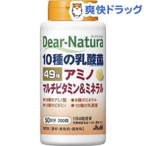 ディアナチュラベスト 49種アミノマルチビタミン&ミネラル(200粒)【Dear-Natura(ディアナチュラ)】