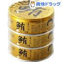 伊藤食品 鮪ライトツナフレーク・油漬 22353(70g*3缶入)