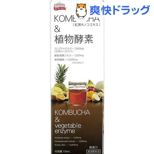 ビューティーセレブ KOMBUCHA&植物酵素(720mL)【ビューティーセレブ】