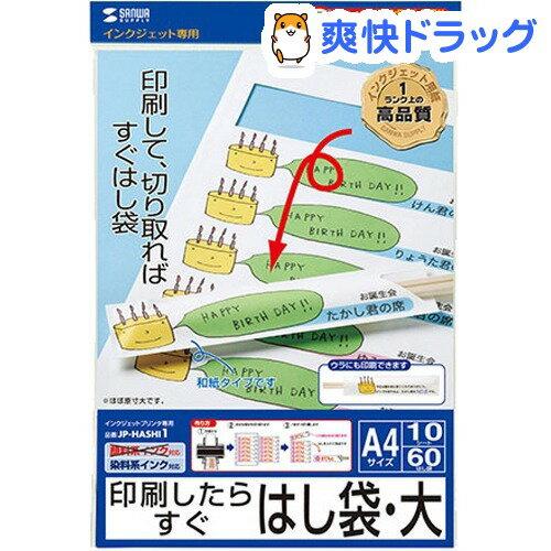 サンワサプライ インクジェット用箸袋・大 JP-HASHI1(10シート)【サンワサプライ】