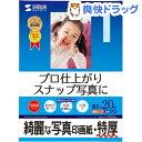 サンワサプライ インクジェット写真印画紙・特厚 B5 JP-EP2NB5(20枚入)【サンワサプライ】