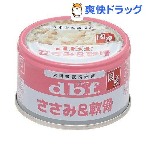 デビフ ささみ&軟骨(85g)【デビフ(d.b.f)】