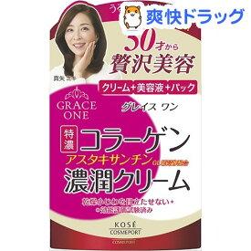 グレイスワン 濃潤クリーム(100g)【グレイスワン】