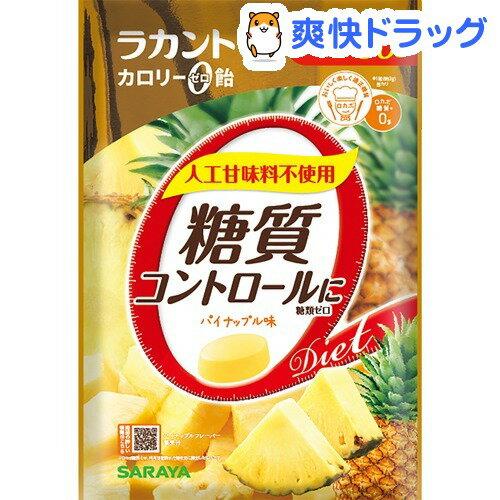 サラヤ ラカント カロリーゼロ飴 シュガーレス パイナップル味(60g)【ラカント】