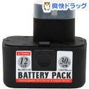 Y-SK11 バッテリーパック 30分 DB12-30(1コ入)【Y-SK11】