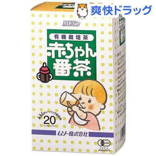有機 赤ちゃん番茶(2g*20本入)