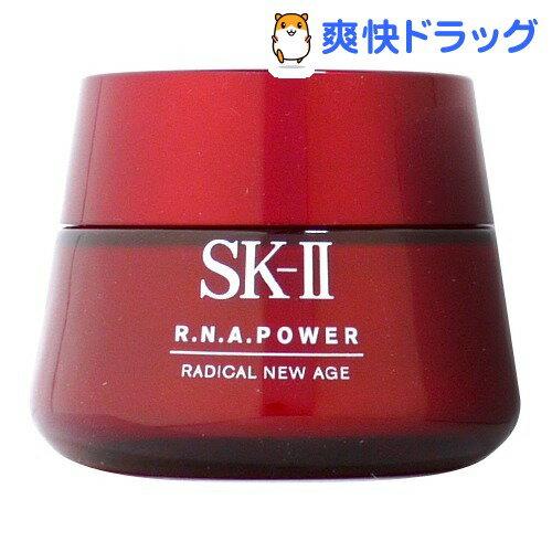 SK-II R.N.A. パワー ラディカル ニューエイジ(100g)【SK-II】【送料無料】