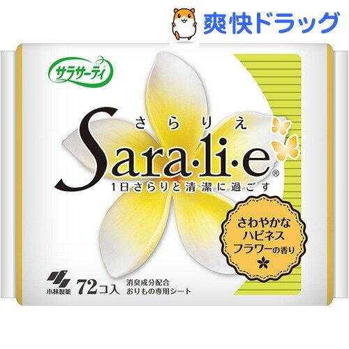 サラサーティ サラリエ ハピネスフラワーの香り(72コ入)【サラサーティ】