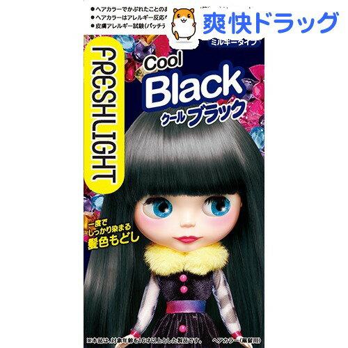 フレッシュライト ミルキー髪色もどし クールブラック(1セット)【フレッシュライト】
