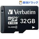 バーベイタム microSDカード 32GB CLass4 MHCN32GYVZ2(1枚入)【バーベイタム】