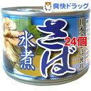 レヴクリエイト 国産さば使用 さば缶 水煮(150g*24コセット)