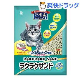 猫砂 フォーキャット ラクラクサンド(4L)【フォーキャット】