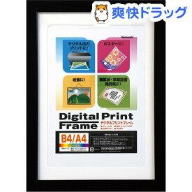 ナカバヤシ 木製デジタルプリントフレーム B4判/A4判 ブラック フ-DPW-B4-D(1コ入)【ナカバヤシ】