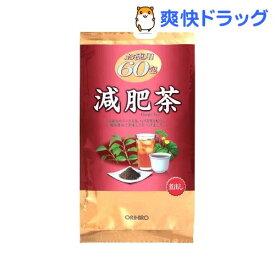 減肥茶(3g*60包入)【オリヒロ】