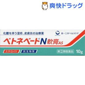 【第(2)類医薬品】ベトネベートN 軟膏AS(10g)【ベトネベート】