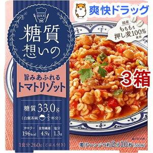 カゴメ 糖質想いの トマトリゾット(260g*3箱セット)【カゴメ】