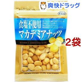 クラウンフーヅ 食塩不使用マカデミアナッツ(45g*2コセット)【クラウンフーヅ】