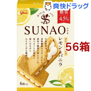 SUNAO クリームサンド レモン&バニラ(6枚入*56箱セット)
