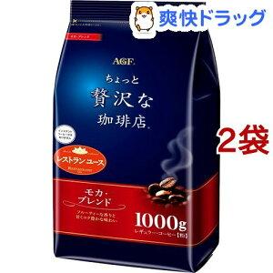 AGF ちょっと贅沢な珈琲店 レギュラーコーヒー モカブレンド(1000g*2袋セット)