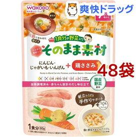 和光堂 1食分の野菜入り そのまま素材+鶏ささみ 7か月頃〜(80g*48袋セット)【1食分の野菜入り そのまま素材】