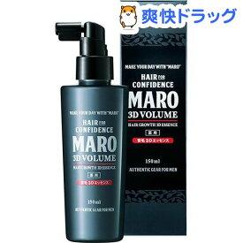 マーロ 薬用育毛 3Dエッセンス(150ml)【マーロ(MARO)】