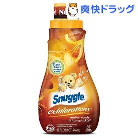 スナッグル エグジラレーション アンバーウッド&ハニーサックル(946ml)【スナッグル(snuggle)】[柔軟剤]