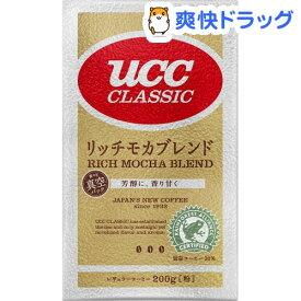UCC クラシック リッチモカブレンド レギュラーコーヒー 粉(200g)【UCC クラシック】