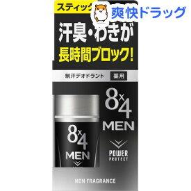 【訳あり】8x4(エイトフォー) メン デオドラントスティック 無香料(15g)【8x4 MEN(エイトフォー メン)】
