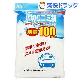 不織布水切りネット 三角コーナー用 ゴミ袋 増量 ZB-4927(100枚入)