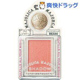 資生堂 マジョリカ マジョルカ シャドーカスタマイズ ルミナスティック BE330(1g)【マジョリカ マジョルカ】