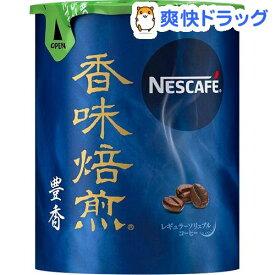 ネスカフェ 香味焙煎 豊香 エコ&システムパック(50g)【ネスカフェ(NESCAFE)】
