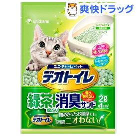 デオトイレ 飛び散らない緑茶成分入り消臭サンド(2L)【デオトイレ】