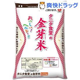 令和2年産 タニタ食堂の金芽米(BG無洗米)(4.5kg)