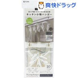 LD キッチン小物ハンガー(1コ入)【TOWA(東和産業)】