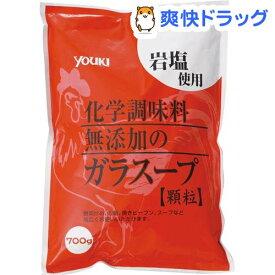ユウキ食品 業務用化学調味料無添加のガラスープ(700g)【ユウキ食品(youki)】